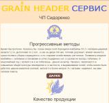 Мобильная версия сайта grainheaders.com